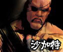 《街头霸王4》角色出招表――沙加特
