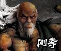 《街头霸王4》角色出招表――刚拳