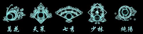五大门派阵法标志