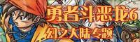 勇者斗恶龙6:幻之大陆