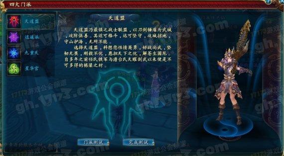 qq仙侠转有个任务是天道军营地的_仙侠风云传攻略_qq仙侠传天道盟