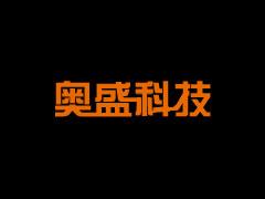 上海奥盛软件科技有限公司