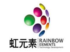 北京虹元素科技发展有限公司