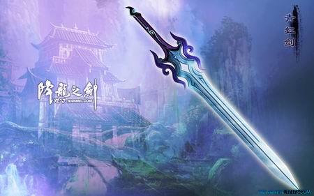 《降龙之剑》