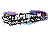 台北国际电玩展