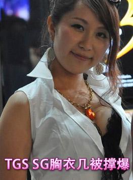 多图:CAPCOM SG身材热辣 胸衣几被撑爆