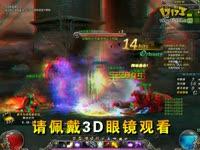 《勇士OL》双3D视频 跃然桌面