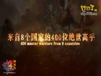 全球首映!《诛仙2》国际PK赛宣传大片-诛仙视频站