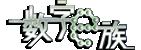中国教育电视台数字E族