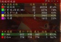 """仇恨坦克强力附魔:战士百万伤害实测""""雪崩"""""""