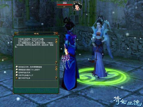 《倩女幽魂》中秋节活动