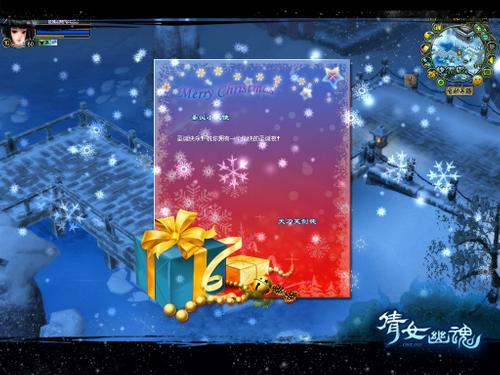 《倩女幽魂》圣诞节活动