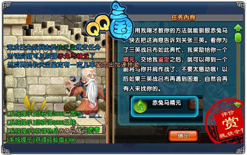 "QQ三国怪怪教你如何获得""赤兔马"""