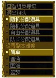 增加进入副本难易度选择功能-热血江湖-游久网