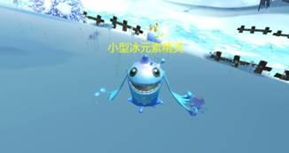 小型冰元素精灵