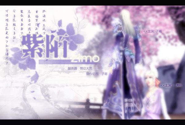 07 >> 紫陌红尘天下贰——17173网络游戏专区