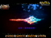 《魔域》超炫光效绝版武器