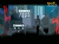 【万花视频组】七艺之殇 第二集预告片