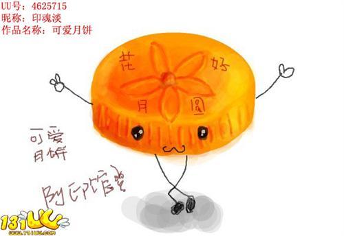 中秋节幼儿图片