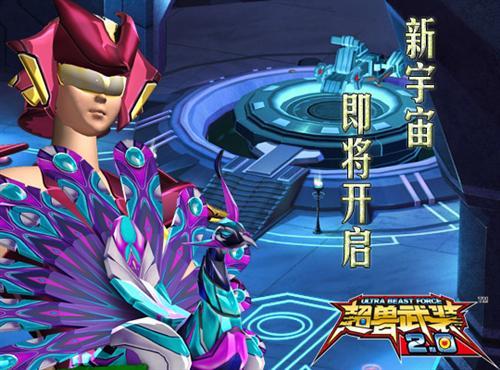 """超兽武装2.0_《超兽武装》新战士""""夜凌云""""带你初探新宇宙_webgame新闻_网页 ..."""