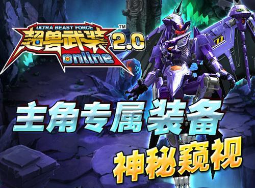 超兽武装2.0_《超兽武装》主角专属装备 神秘窥视_webgame新闻_网页游戏频道 ...