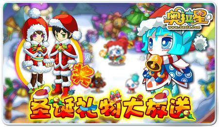 《奥拉星》圣诞派对来啦!雪人亚比登场