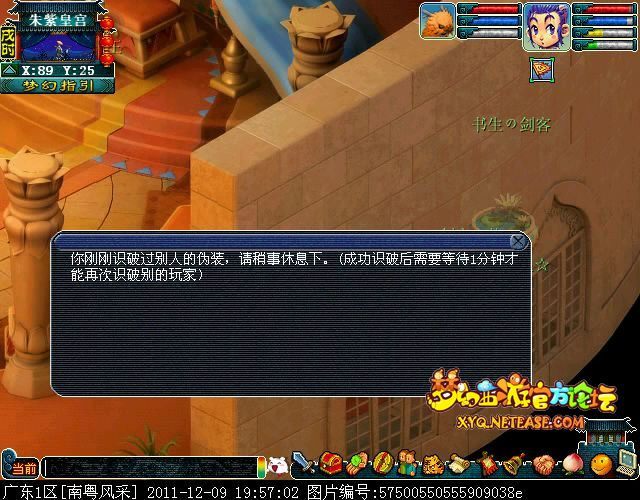 梦幻西游嘉年华任务躲猫猫攻略