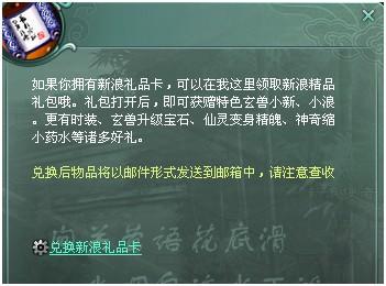 ...源npc新浪使者(165544)处输入相应的卡号兑换新浪精品礼包.