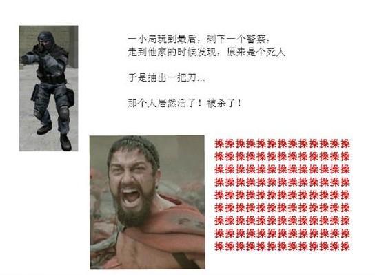 CF搞笑图片:暴走漫画恶搞穿越火线