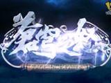 2D魔幻游戏《苍穹之怒》28日内测CG宣传视频