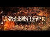 魔幻游戏《苍穹之怒》终极测试震撼狂野宣传片