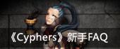 Cyphers新手FAQ