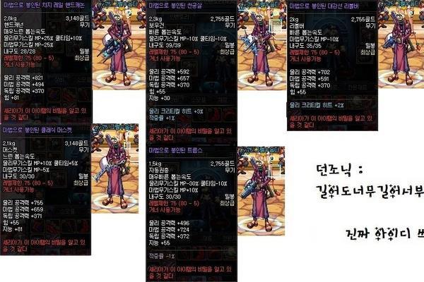 Dnf韩服装备前瞻 80级假紫武器站街属性图