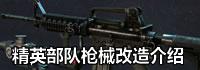 独特枪械改造系统,打造自己的专属枪支