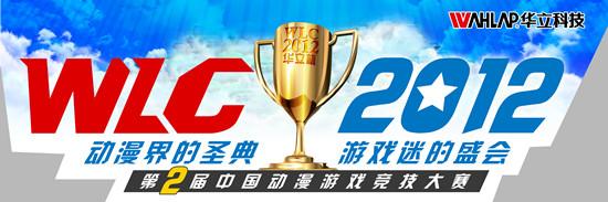 华立杯2012