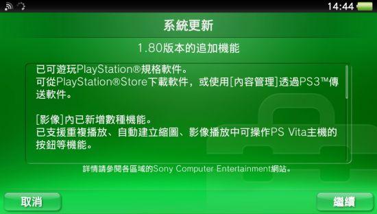PS Vita 1.80版系统软件追加功能