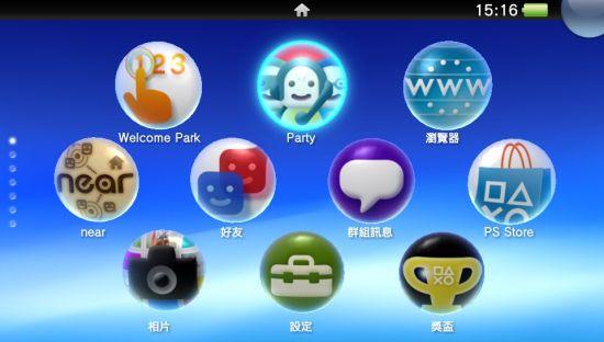 主页画面下可以使用按钮选择应用程序项目