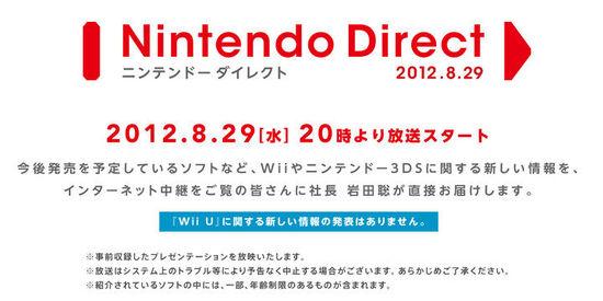 任天堂周三线上发表会将发表Wii/N3DS新作情报