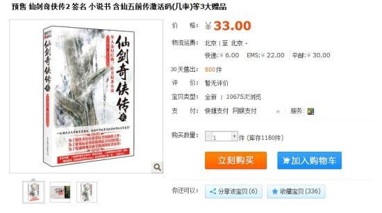 《仙剑》小说第二本开启预售