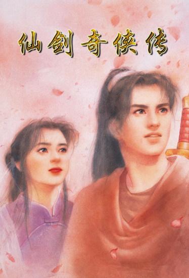 《仙剑》留下了中国游戏业里哪些经典?