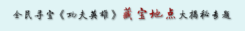 17173独家:《功夫英雄》藏宝地点大揭秘专题(全)