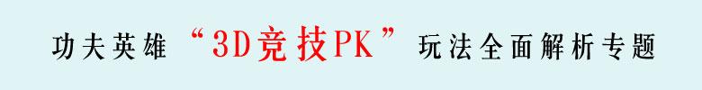 功夫英雄3D竞技PK 玩法全面解析专题