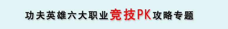 《功夫英雄》六大职业竞技PK攻略专题