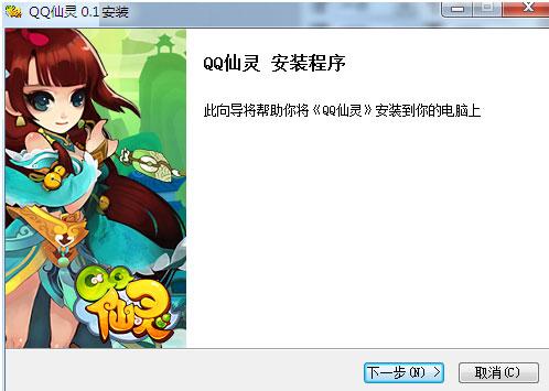 QQ仙灵:下载安装