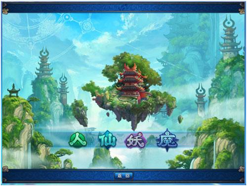 QQ仙灵:进入游戏