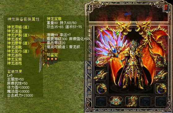 年开年盛典 之 九龙争霸夺新装——热血传奇——17173