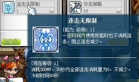 战神超级技能展示——冒险岛——17173网络游戏