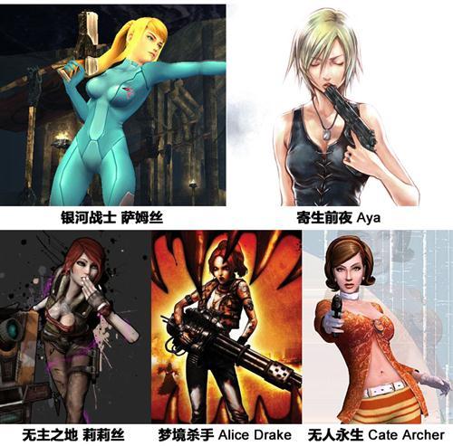 女女做爱游戏_fps游戏中强大的女性角色