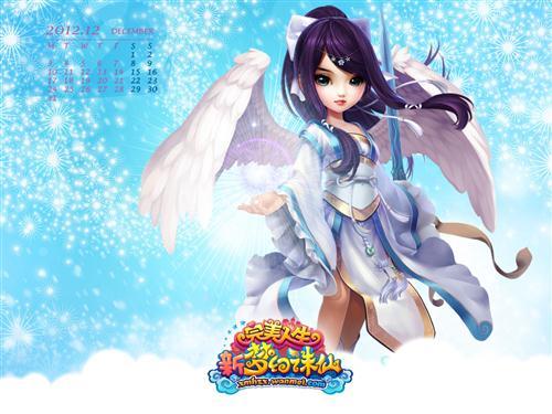 《新梦幻诛仙》2012龙年日历全部放送