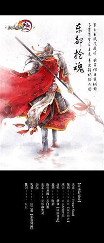 """...歌曲\""""活动中公证角逐台湾古风之父、中国早期著名武侠游戏..."""
